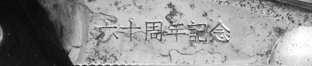 R. Saito - Kikuboshi 60th anniversary 1a3