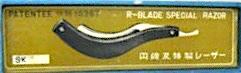 r-saito-sk1-box-1a3
