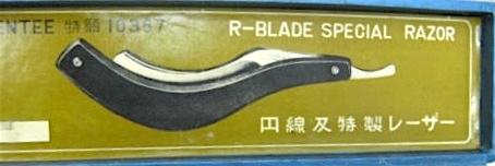 r-saito-sk1-box-1a4