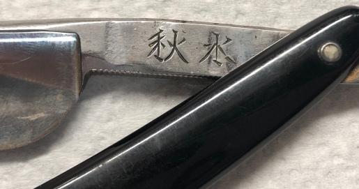Shūsui 秋水 (しゅうすい) 1a