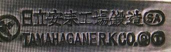 Takanobu Hitachi Yasuki 1a