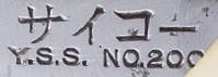 yss-saiko-yasuki-tamahagane-steel-1a1