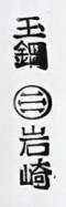1153%e3%83%bb13-iwasaki1d