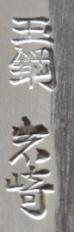 409-1-iwasaki-hancho-gake-1a1
