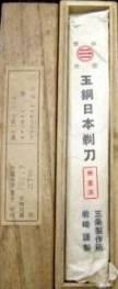 907-7-iwasaki-1a1
