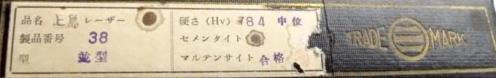 iwasaki-38-1a4