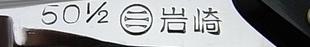 iwasaki-50-12-1a1