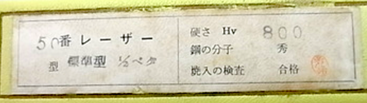 iwasaki-50-12-1a3