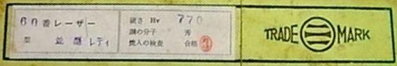 iwasaki-60-lady-2a3