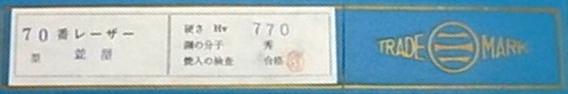 iwasaki-70-g-1a3