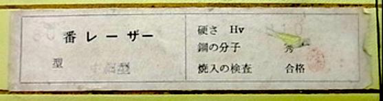 iwasaki-80-t-1a3