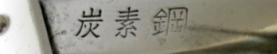 iwasaki-805-carbon-steel-1a2