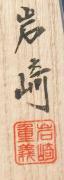 iwasaki-kamisori-2a