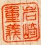 iwasaki-kamisori-2a1