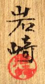 iwasaki-kamisori-3a1