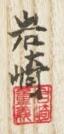 iwasaki-kamisori-50mm-jns-1a1