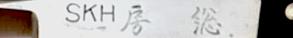 iwasaki-skh-boso-1a1