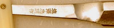 iwasaki-tamahagane-45mm-ff-shiozawa-tadaaki-1a2-jpg