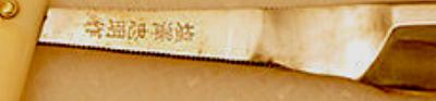 iwasaki-tamahagane-45mm-hh-shiozawa-tadaaki-1a2