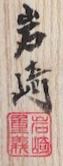 K 16.81 H? K? Iwasake Tamahagane 1a1 Box.png