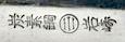 k-carbon-2998-iwasaki-55mm-kamisori-1a1