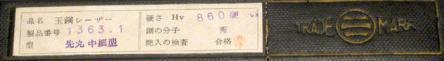 s-1363-1-iwasaki-tamahagane-box-1a1