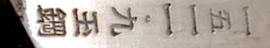 s-1511%c2%b79-iwasaki-tamahagane-1a2