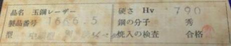 s-1666%c2%b75-iwasaki-tamahagane-1a3