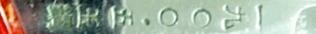 s-1900%c2%b75-iwasaki-tamahagane-1a2