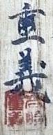 tamahagane-iwasaki-shigeyoshi-2a1