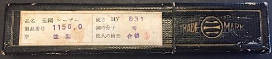 S 1156·0 Iwasaki Tamahagane 1a3