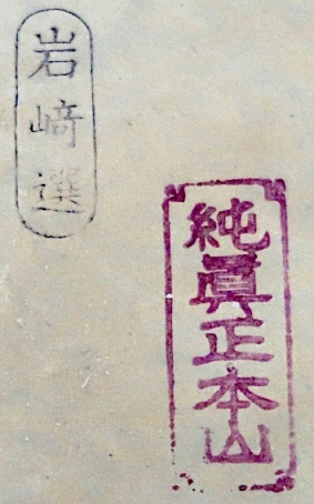 Hatanaka Iwasaki 1a3