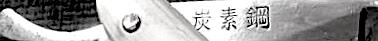 IWASAKI 101 1a2