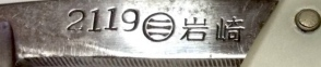 Iwasaki 2119 carbon 1a1