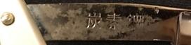 Iwasaki 2771 carbon 1a2
