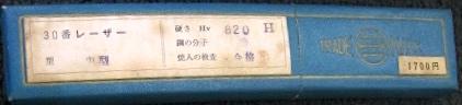 Iwasaki 30 H 2a1