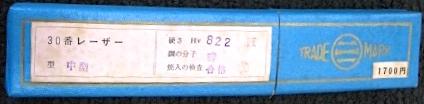 Iwasaki 30 H 2a2