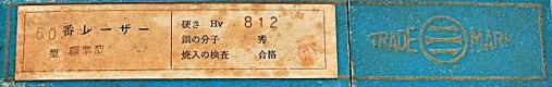 iwasaki-50-1a2