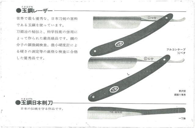 Iwasaki advertisement 2a1