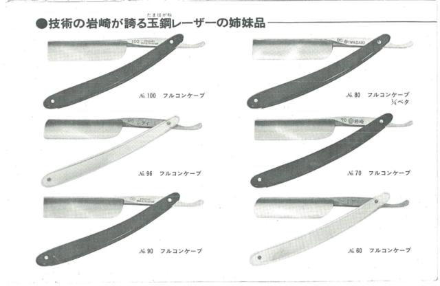 Iwasaki advertisement 2b1