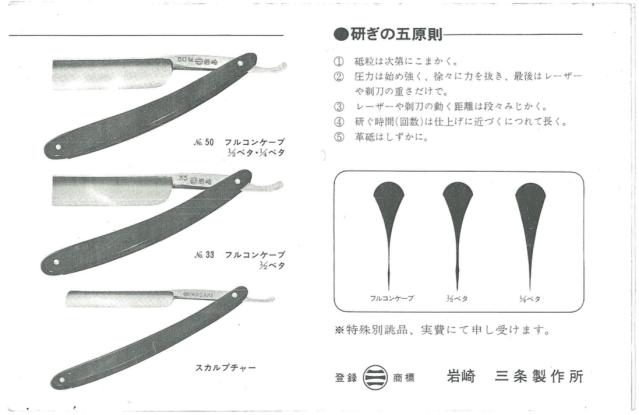 Iwasaki advertisement 2c1