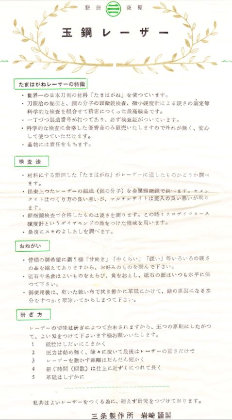 Iwasaki Paper