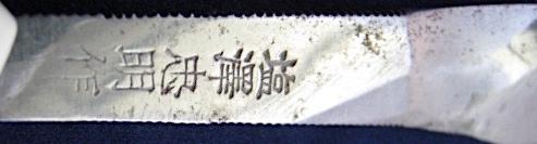 Iwasaki Tamahagane Shiozawa Tadaaki 2a3