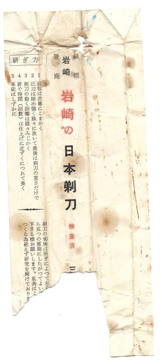 Iwasaki wrapping paper Scan kopie
