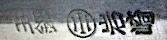 K 10.79 Iwasaki 岩崎玉鋼 1b 2