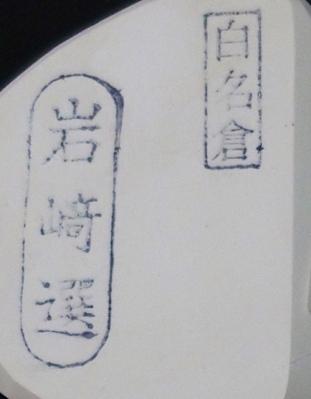 Mikawa Shiro Nagura Iwasaki 岩崎選 白名倉 1a1