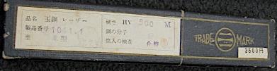 S 1041.1 Iwasaki Tamahagane 1a3