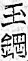 S 1395·6 Iwasaki Tamahagane 1c kopie.jpg