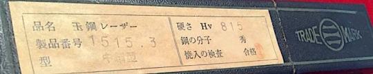 S 1515·3 Iwasaki Tamahagane 1a3