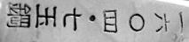 s-1604%c2%b77-iwasaki-tamahagane-1a-3